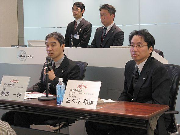 会見に臨む富士通研究所 ヒューマンセントリックコンピューティング研究所の飯田一朗所長(左)と佐々木和雄主任研究員