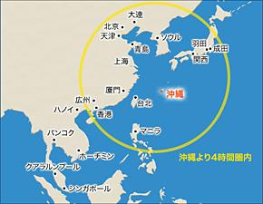 沖縄からアジアの主要都市へは飛行機で4時間圏内という近さだ