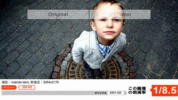 jpegmini001.jpg