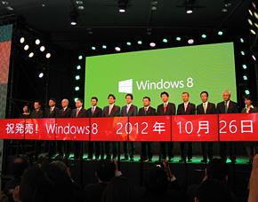 日本マイクロソフトとPCメーカー13社の代表者によるセレモニー