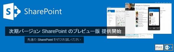 sharepoint 2