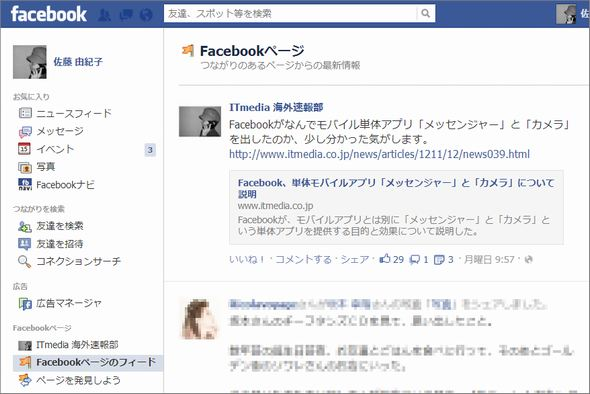 Facebook、ページの更新だけを表...