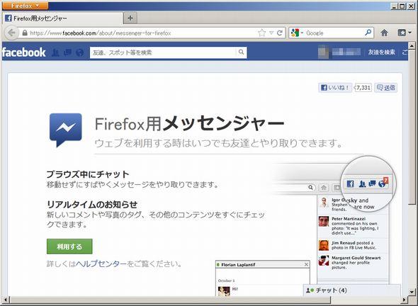 firefox facebook 1