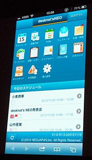 スマートフォン端末向けにも最適化された「desknet's NEO」