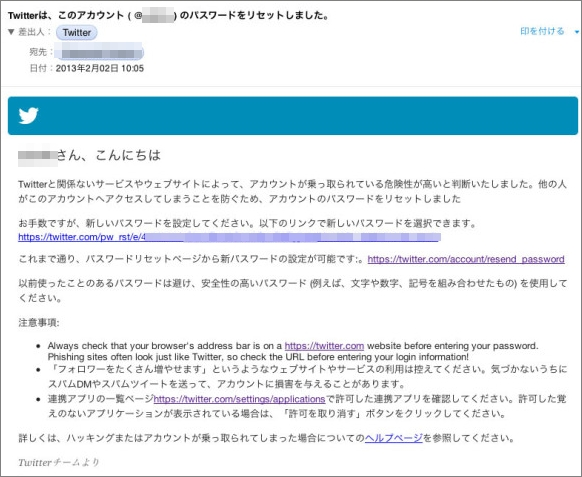 twitter mail 2