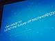 ガートナー BI&情報活用 サミット 2013 リポート:企業の意思決定、勝敗を分けるのは?