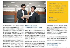 提供:SAP ジャパン