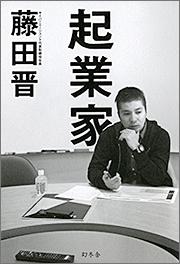 『起業家』 著者:藤田晋、定価:1575円(税込)、体裁:四六判 295ページ、発行:2013年4月、幻冬舎