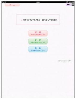 fujitsu0918.jpg