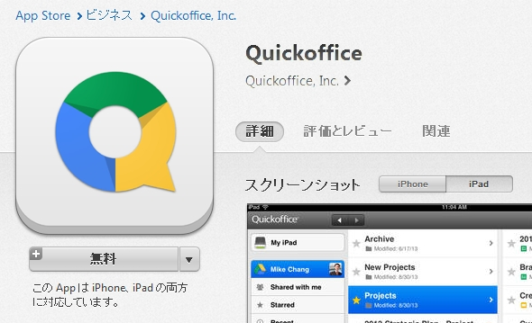 quickoffice 1