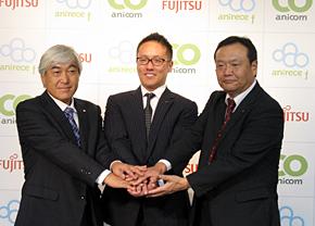 左から、富士通の川妻庸男 執行役員常務、アニコムの小森伸昭社長、富士通の阪井洋之 総合商品戦略本部長