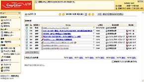 銀座コージーコーナーが利用するShopらんのイメージ