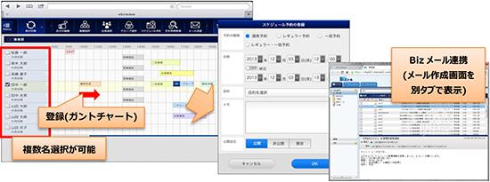「eスケジューラ」画面イメージ
