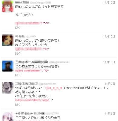 ioscrash01.jpg