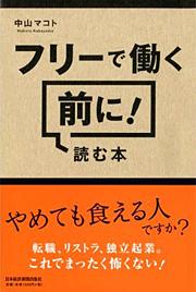 『フリーで働く前に! 読む本』(日本経済新聞出版社)