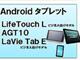 NEC、法人向けAndroidタブレットをカスタマイズして出荷する新サービス