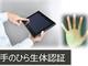 ふくおかフィナンシャルグループ、Windowsタブレット2000台と仮想デスクトップ基盤を導入