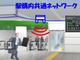 JR東日本、東京駅構内にSDN活用の共通ネットワークを構築
