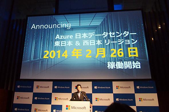 2月25日の記者説明会で国内データセンターの稼働開始を発表する日本マイクロソフトの樋口泰行社長