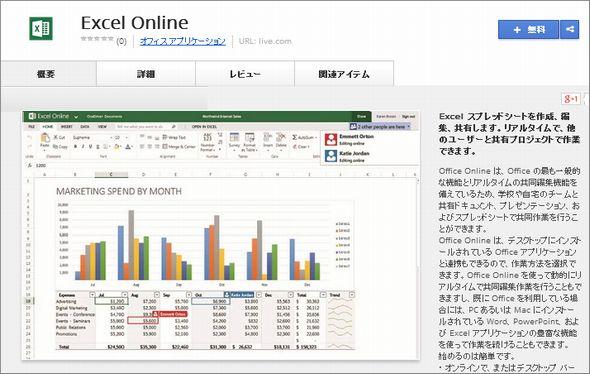 microsoft googleのchromeアプリ版office onlineをリリース itmedia