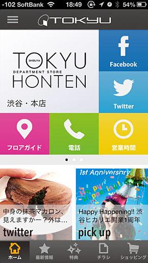 東急百貨店のスマホアプリ