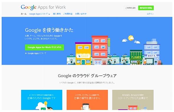 名称変更されたGoogleの企業向けクラウドサービスサイト