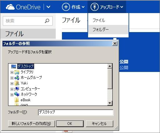 onedrive 2