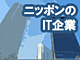 たった39万円でシステム構築を請け負うジョイゾー