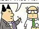 ディルバート(370):今月の最悪社員、びくともせず