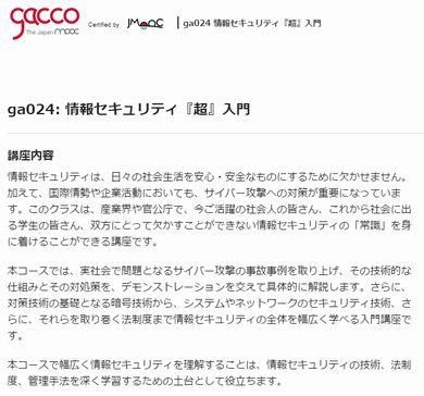 gacco_infosec01.jpg