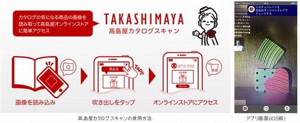 takashimaya01.jpg