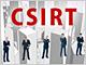 煩雑化するセキュリティインシデントの対応、企業で広がるCSIRTとは?