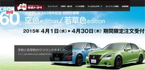 福島トヨタ自動車