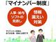 """大塚商会、マイナンバー特設サイトを公開——チェックシートで""""すべきこと""""の確認も"""