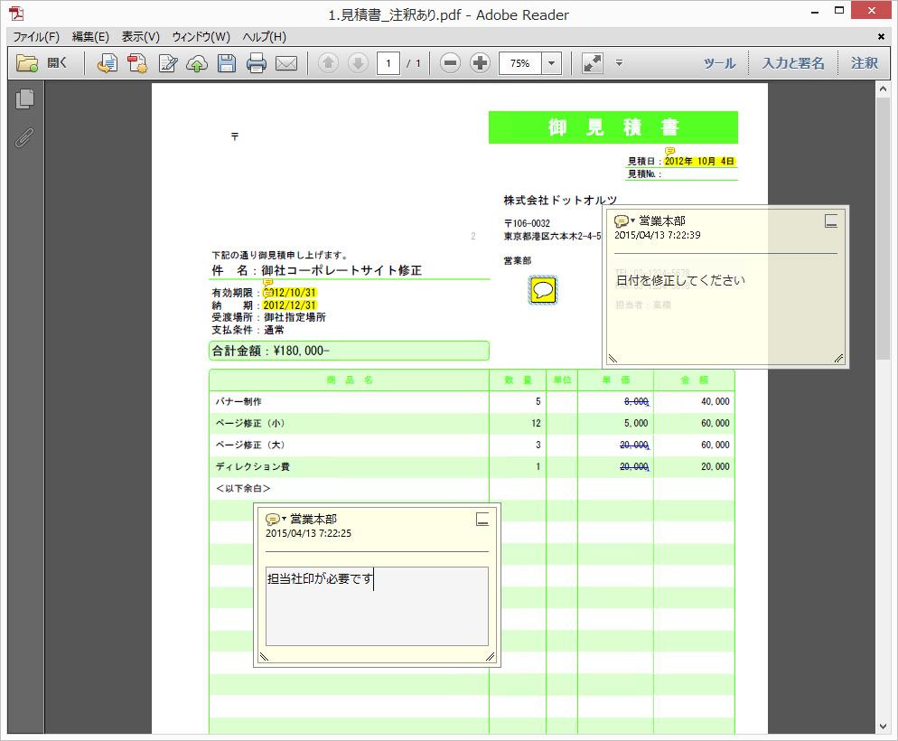 pdf 注釈 印刷 mac