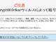 脅迫するランサムウェア、日本や韓国への攻撃を本格始動