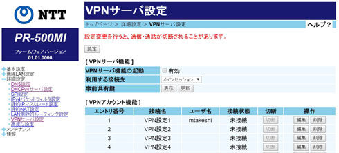 ルーターの「VPNサーバー」機能