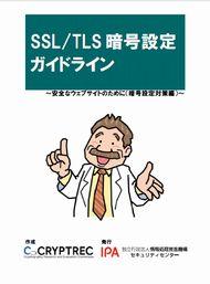SSL/TLS暗号設定ガイドライン