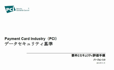 pcidss01.jpg