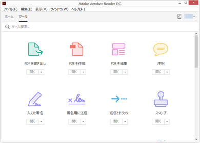 adobe acrobat pdf 変換