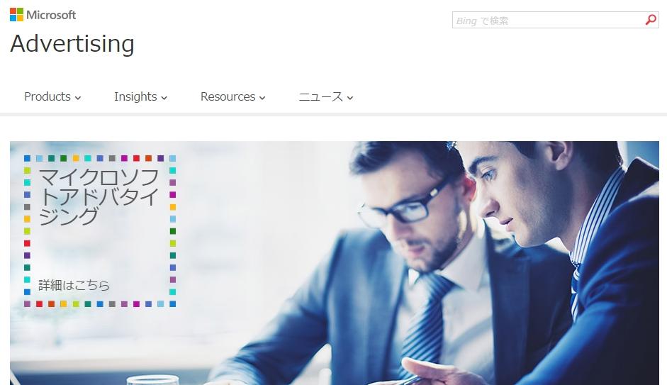 Microsoft、広告事業のほとんどをAOLに委託、Bingマップ事業の一部をUberに売却