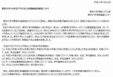 tokyouniv01.jpg