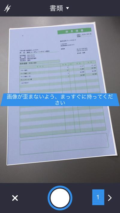 紙 を pdf に する 方法 スマホ