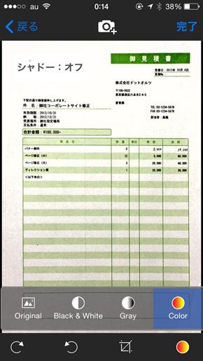 pdf 白黒 文字がグレー
