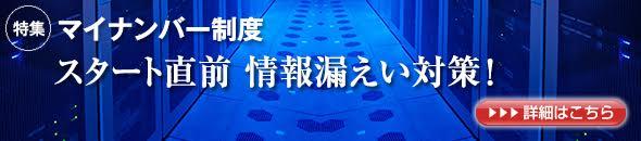 tokushuu_banner.jpg