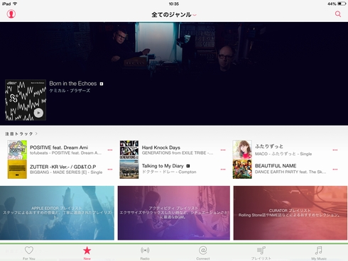 apple music 2