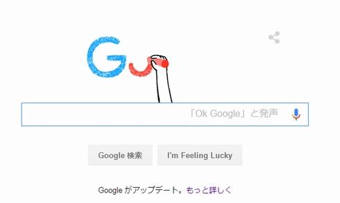 googleが2年ぶりにロゴ刷新 マルチスクリーン対応目的で itmedia