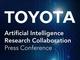 トヨタ、MITとスタンフォード大との連携で人工知能(AI)ラボを立ち上げ 自動運転の先へ