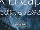 Apple、「OS X El Capitan」を10月1日にリリースへ