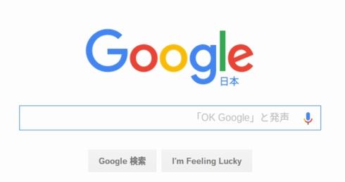 ok google 1